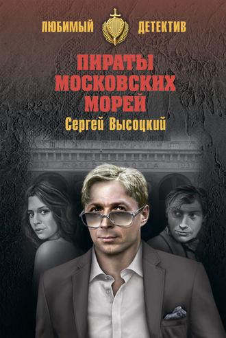 Сергей Высоцкий, Пираты московских морей (сборник)