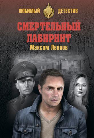 Максим Леонов, Смертельный лабиринт