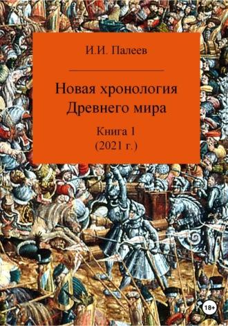 Игорь Палеев, Новая хронология Древнего мира. Книга 1