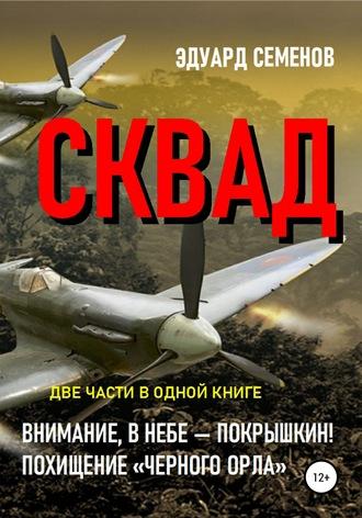 Эдуард Семенов, СКВАД