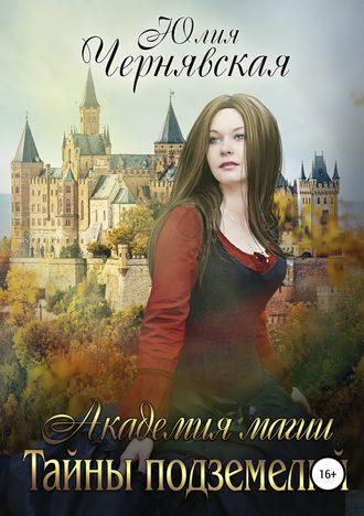 Юлия Чернявская, Академия магии. Тайны подземелий
