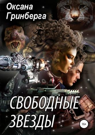 Оксана Гринберга, Свободные Звезды 1