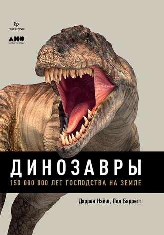 Пол Барретт, Даррен Нэйш, Динозавры. 150 000 000 лет господства на Земле