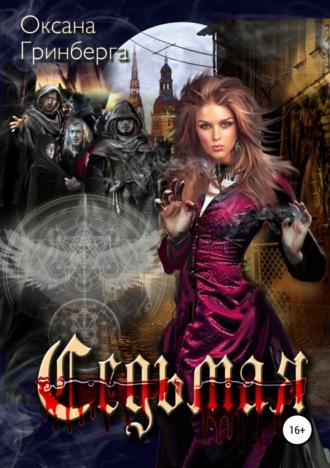 Оксана Гринберга, Седьмая