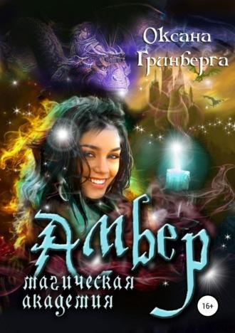 Оксана Гринберга, Амбер. Магическая Академия