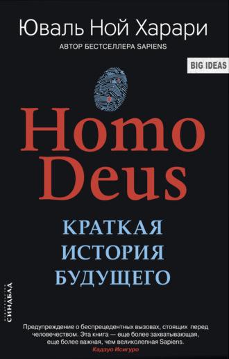 Юваль Харари, Homo Deus. Краткая история будущего