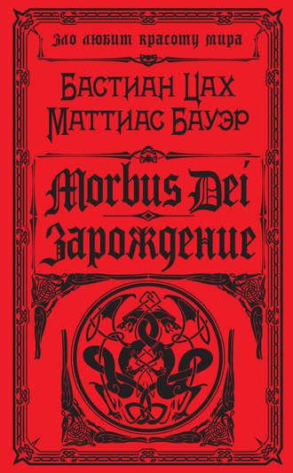 Бастиан Цах, Маттиас Бауэр, Morbus Dei. Зарождение