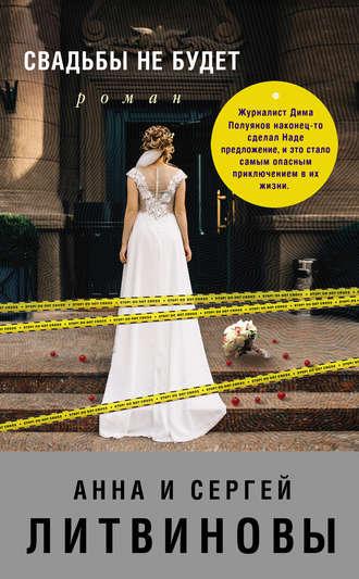 Анна и Сергей Литвиновы, Свадьбы не будет