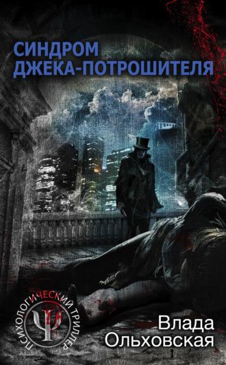 Влада Ольховская, Синдром Джека-потрошителя