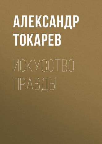 Александр Токарев, Искусство правды