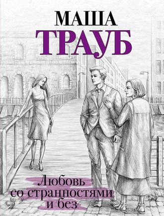 Маша Трауб, Любовь со странностями и без (сборник)