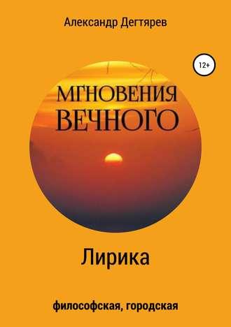 Александр Дегтярев, Мгновения вечного. Сборник стихотворений