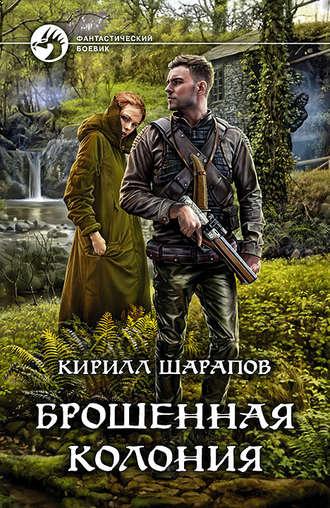 Кирилл Шарапов, Брошенная колония