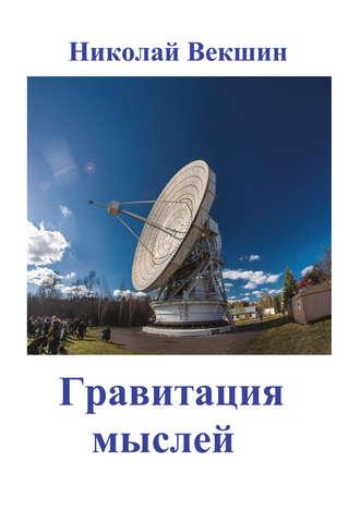 Николай Векшин, Гравитация мыслей (сборник)