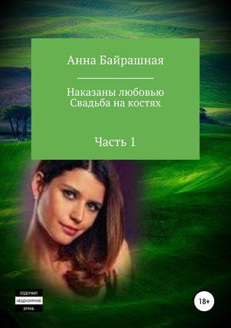Анна Байрашная, Свадьба на костях. Часть 1