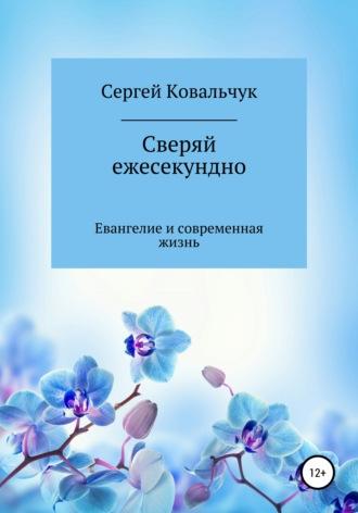 Сергей Ковальчук, Сверяй ежесекундно