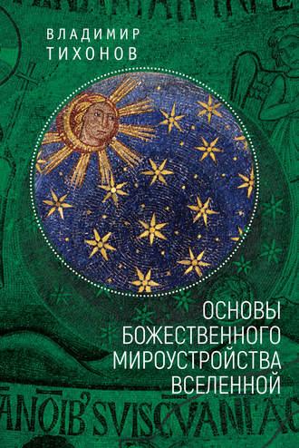 Владимир Тихонов, Основы Божественного мироустройства Вселенной