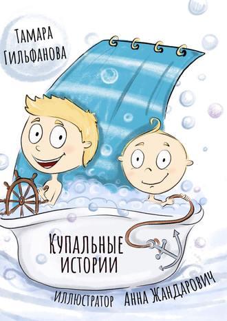 Тамара Гильфанова, Купальные истории