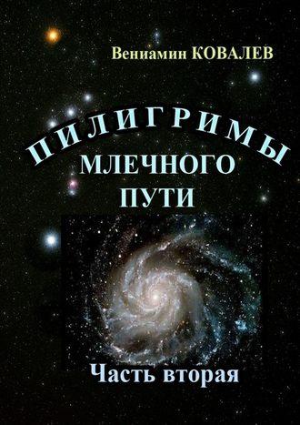 Вениамин Ковалев, Пилигримы Млечного пути. Часть вторая