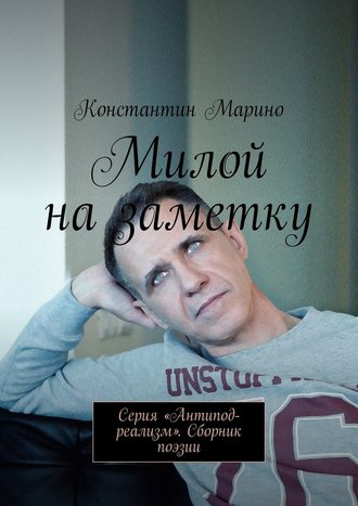Константин Марино, Милой назаметку. Серия «Антипод-реализм». Сборник поэзии