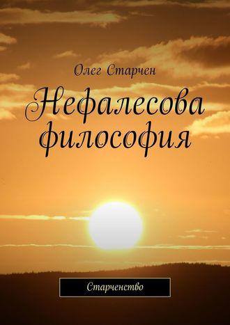 Олег Старчен, Нефалесова философия. Старченство