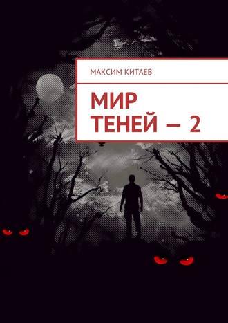Максим Китаев, Мир теней – 2