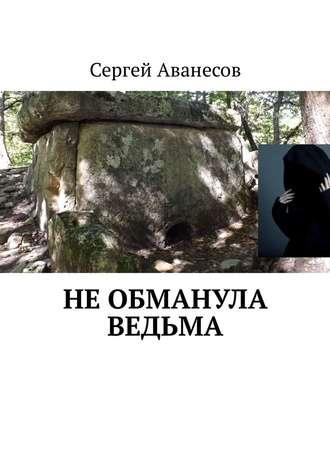 Сергей Аванесов, Не обманула ведьма