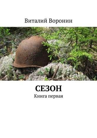 Виталий Воронин, Сезон. Книга первая