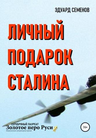 Эдуард Семенов, Личный подарок Сталина