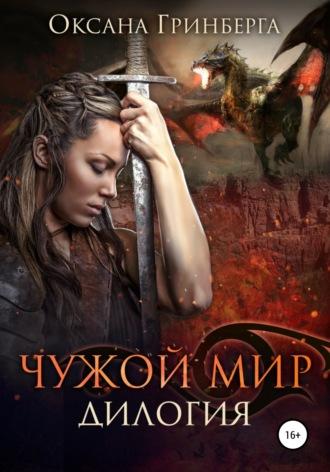Оксана Гринберга, Дилогия «Чужой мир»