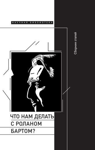 Сборник статей, Сергей Зенкин, Что нам делать с Роланом Бартом? Материалы международной конференции, Санкт-Петербург, декабрь 2015 года
