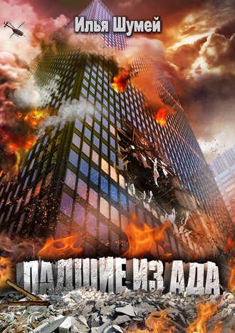 Илья Шумей, Падшие из ада