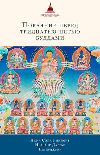 лама Сопа Ринпоче, Нагарджуна , Покаяние перед Тридцатью пятью буддами (сборник)