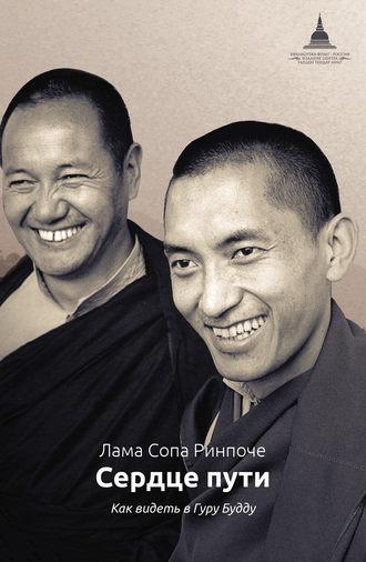 лама Сопа Ринпоче, Сердце пути. Как видеть в Гуру Будду