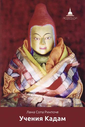лама Сопа Ринпоче, Учения Кадам
