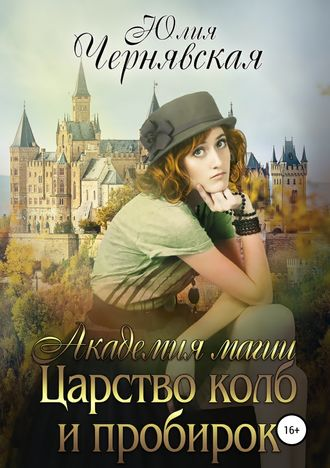 Юлия Чернявская, Академия магии 3. Царство колб и пробирок