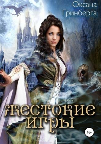Оксана Гринберга, Жестокие Игры. Магическая Академия
