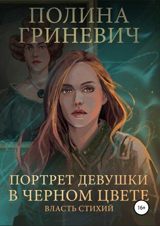 Полина Гриневич, Портрет девушки в черном цвете