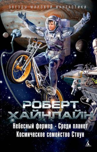 Роберт Хайнлайн, Небесный фермер. Среди планет. Космическое семейство Стоун (сборник)