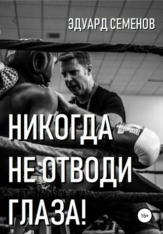 Эдуард Семенов, Никогда не отводи глаза!