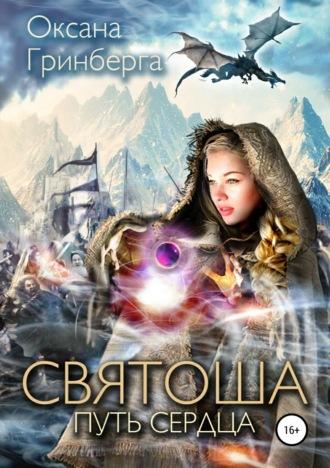 Оксана Гринберга, Святоша. Путь сердца