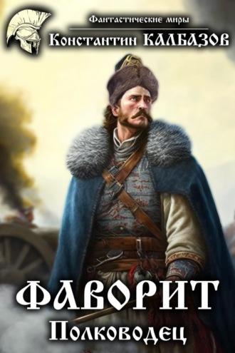 Константин Калбазов, Фаворит. Полководец