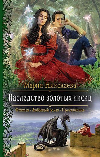 Мария Николаева, Наследство золотых лисиц