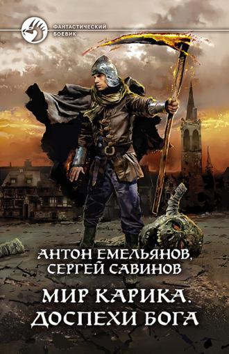 Сергей Савинов, Антон Емельянов, Доспехи бога