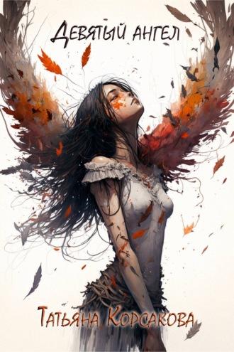 Татьяна Корсакова, Девятый ангел