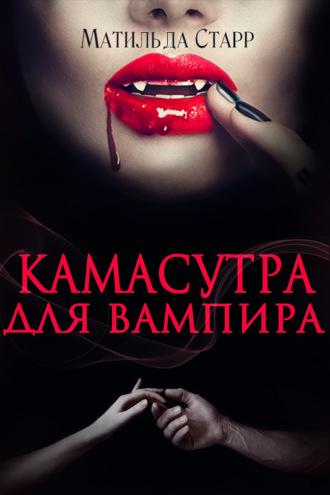 Матильда Старр, Камасутра для вампира