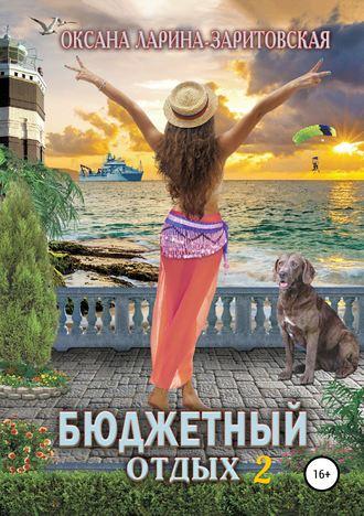 Оксана Ларина-Заритовская, Бюджетный отдых 2