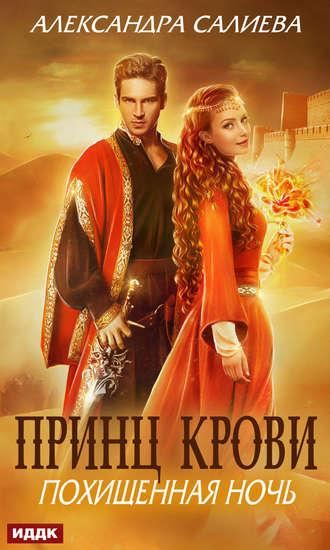 Александра Салиева, Принц крови. Похищенная ночь