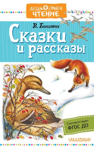 Виталий Бианки, Сказки и рассказы