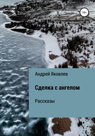 Андрей Яковлев, Рассказы